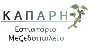 """""""ΚΑΠΑΡΗ"""" Εστιατόριο – Μεζεδοπωλείο"""